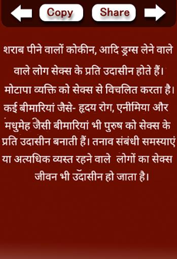 Hindi Sex Facts