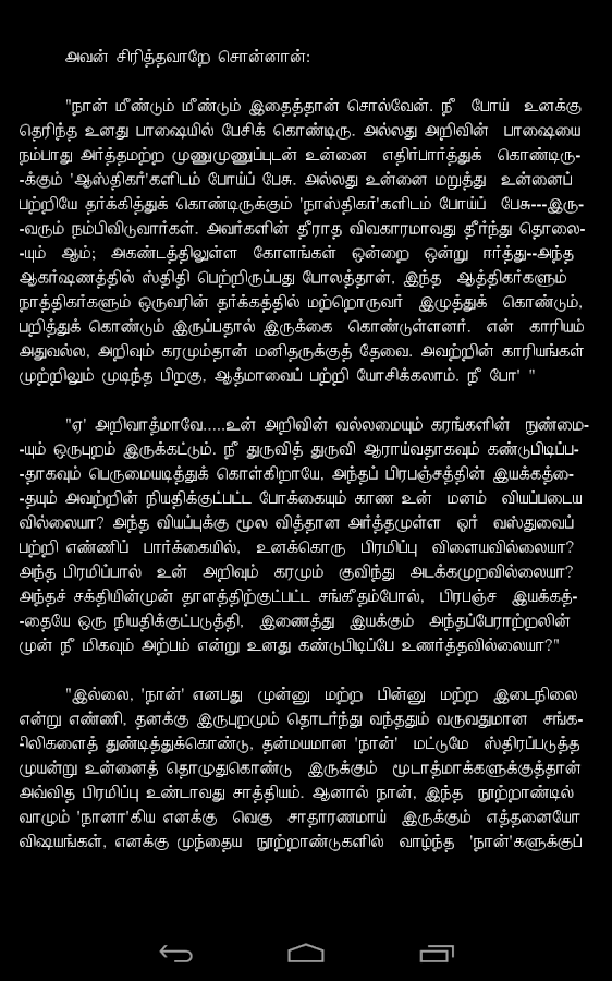 Jeyakandhan Stories in Tamil - screenshot