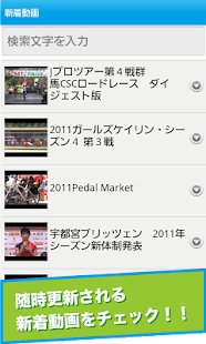 CYCLOCHANNEL〜自転車専門情報サイト- screenshot thumbnail