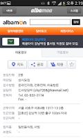 Screenshot of 알바모아 - 고수익알바모음(구인구직)