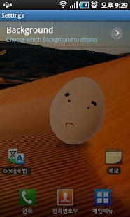 egg face livewallpaper - screenshot thumbnail