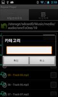 Screenshot of Repeat Player