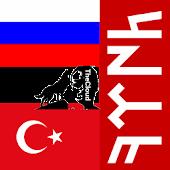 Русско - турецкий словарь