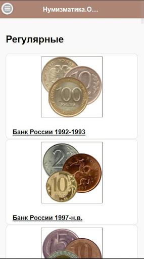 Нумизматика онлайн numion.ru