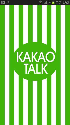 KakaoTalk主題,绿色垂直條紋主題