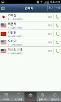 Screenshot of 무료국제전화 스카이콜 - 무료통화 보이스톡 비교