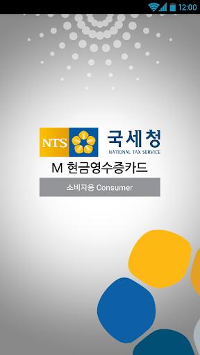 국세청 M현금영수증카드 소비자용