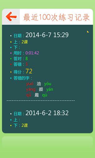 玩教育App|小学语文一年级汉语拼音下-奇奇启发免費|APP試玩