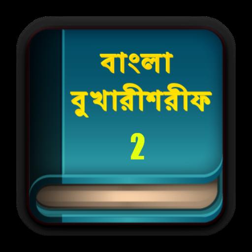 Bangla Bukari Sharif part 2