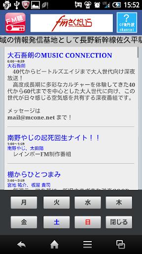 無料媒体与影片AppのFM聴 for FMさくだいら 記事Game