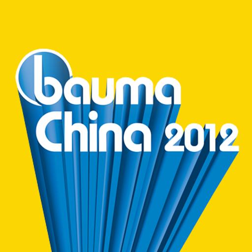 bauma China 2012 LOGO-APP點子