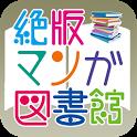 絶版マンガ図書館 icon
