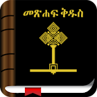 Holy Bible In Amharic icon