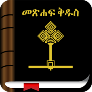 Holy Bible In Amharic 書籍 App LOGO-APP試玩