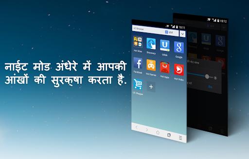 玩免費通訊APP|下載UC Browser Mini Hindi app不用錢|硬是要APP