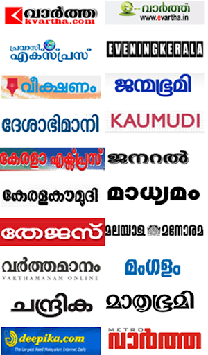 Top 20 Malayalam Newspaper