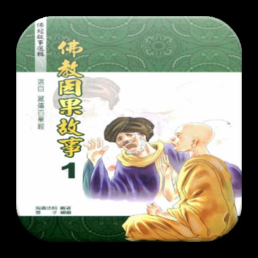 佛教因果故事1(L047 中華印經協會.台灣生命電視台) 教育 LOGO-玩APPs