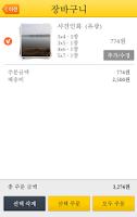 Screenshot of 포토원더 사진인화 (원더마켓 사진인화)