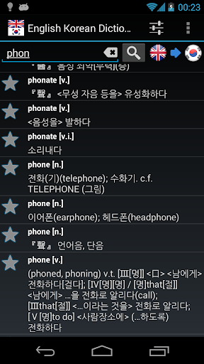 Offline English Korean Dict.