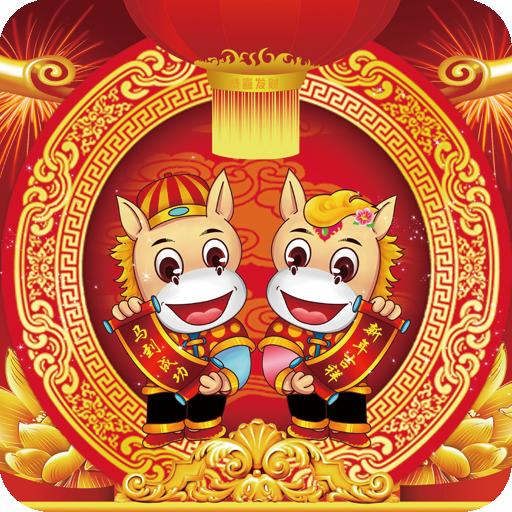 個人化App|馬年新春動態桌布 LOGO-3C達人阿輝的APP