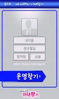 Screenshot of 미래의 아내찾기