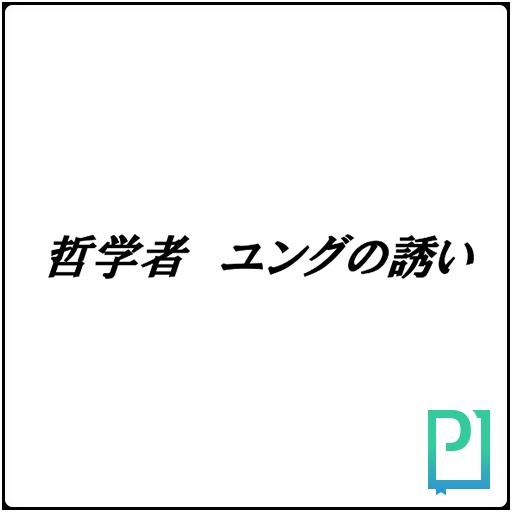 哲学者 ユングの誘い 生活 App LOGO-APP試玩