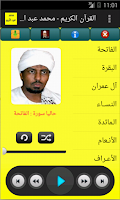 Screenshot of القرآن الكريم- محمد عبد الكريم