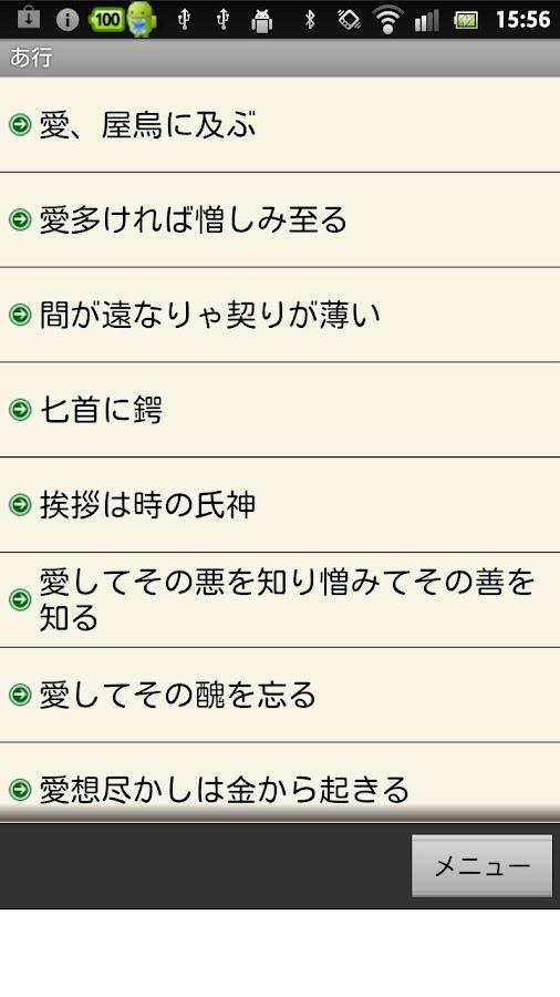 ことわざ・四字熟語・難読漢字 学習小辞典- スクリーンショット