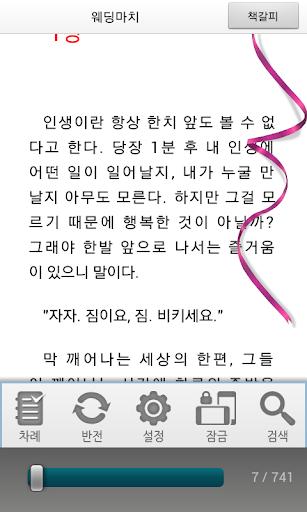 【免費書籍App】[로맨스]웨딩마치-에피루스 베스트소설-APP點子