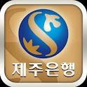 제주은행 스마트뱅킹 icon