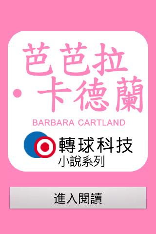Barbara Cartland 芭芭拉 • 卡德蘭 小說