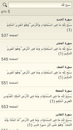 القرآن مع التفسير بدون انترنت 4.0 screenshot 256998