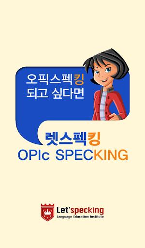 렛스펙킹 OPIc