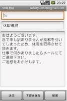 Screenshot of 休みの言い訳(会社用)