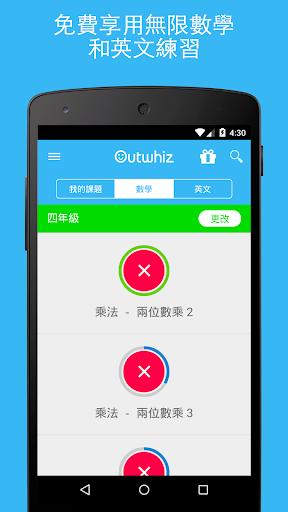 Outwhiz - 免費練習數學和英文