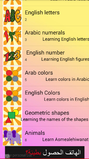 English Arabic learning