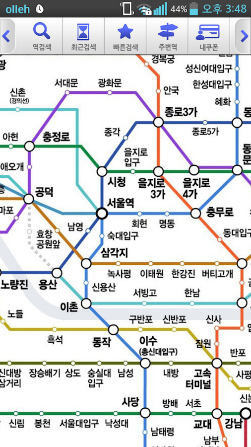 지하철 종결자 : Smarter Subway- screenshot