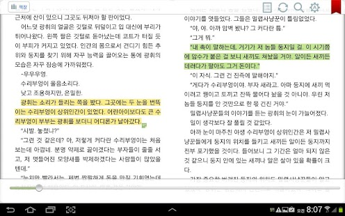 예스24 eBook - screenshot thumbnail
