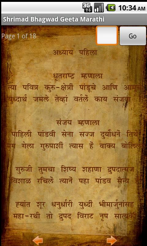 Shrimad Bhagwad Geeta Marathi - screenshot