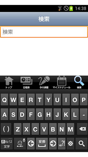 u7b2c27u56deu65e5u672cu5185u8996u93e1u5916u79d1u5b66u4f1au7dcfu4f1a Mobile Planner 1.0.0 Windows u7528 2