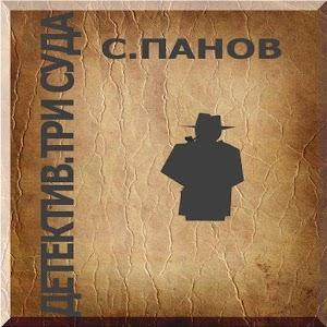 Детектив.Три суда APK