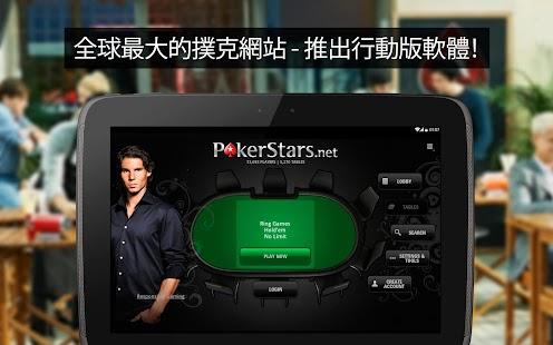 PokerStars撲克之星