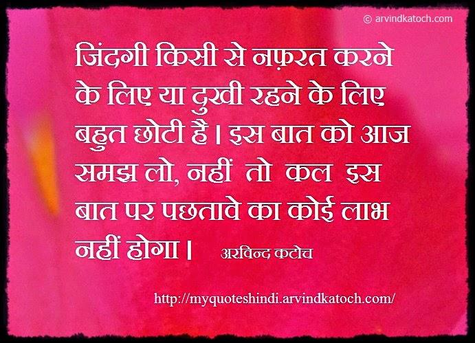 Hindi Quotes of Arvind Katoch - Android Apps on Google Play