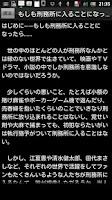 Screenshot of 刑務所ぐらし 無料版