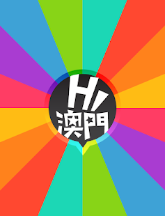 Hi澳門 - screenshot thumbnail