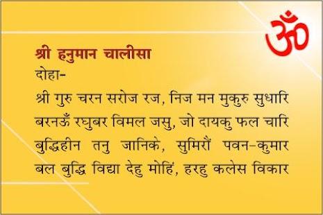 Hanuman chalisa in hindi lyrics