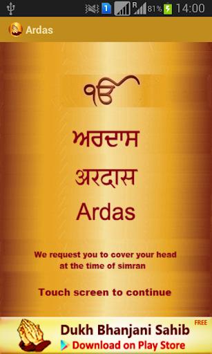 Ardas Sahib Audio