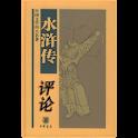 《水浒传》评论集 logo