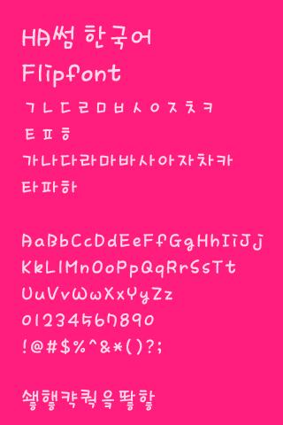 【免費娛樂App】HASome™ Korean Flipfont-APP點子