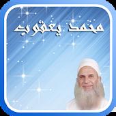 محاضرات الشيخ محمد حسين يعقوب
